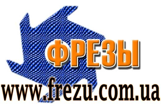 Производим фрезы для деревообработки паркета. www. frezu. com. ua
