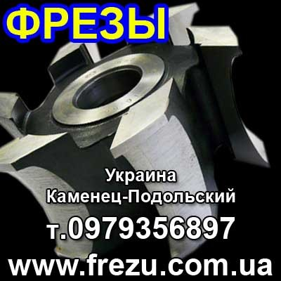 производим фрезы по дереву со сменными ножами www. frezu. com. ua