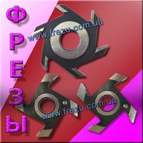 производим фрезы высокого качества. дереворежущий инструмент. www. frezu. com. ua