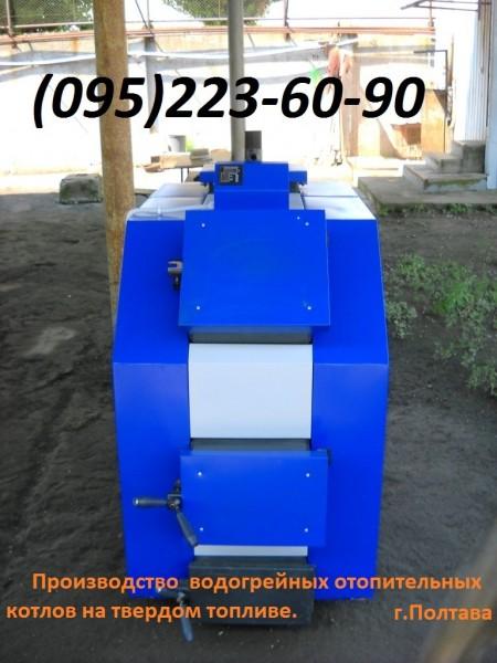 Производство отопительных котлов на твердом топливе мощностью от 22 кВт до 1000 кВт.