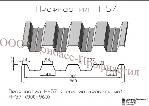 Производство профнастила Н-57 в Донецке