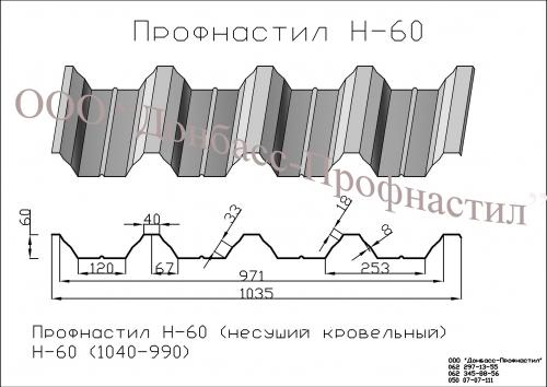 Производство профнастила Н-60 в Донецке