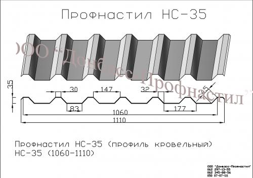 Производство профнастила НС-35 в Донецке