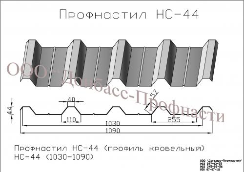 Производство профнастила НС-44 в Донецке