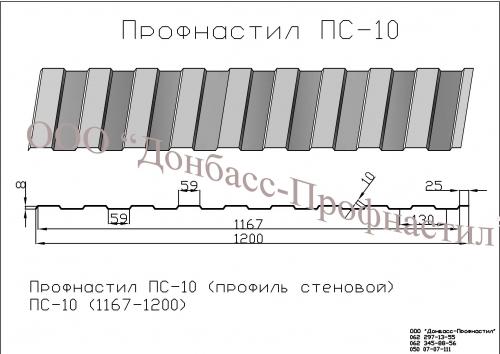 Производство профнастила ПС-10 в Донецке
