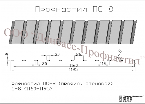 Производство профнастила ПС-8 в Донецке