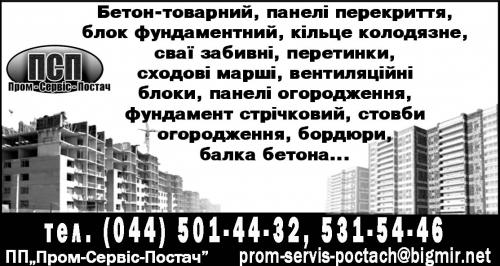Пром-Сервис- Постач, ПП