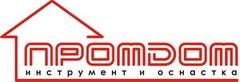 ПромДом - инструмент и оснастка