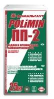 Промышленный пол полимин пп-2, Смесь используют для финишного выравнивания