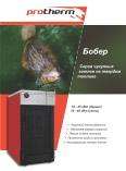 Protherm (Протерм) Бобер 40 DLO, 32 кВт, дымоход, электронезависимый