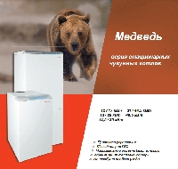 Protherm (Протерм) Медведь 50 PLO, 44,5 кВт, дымоход, пьезорозжиг