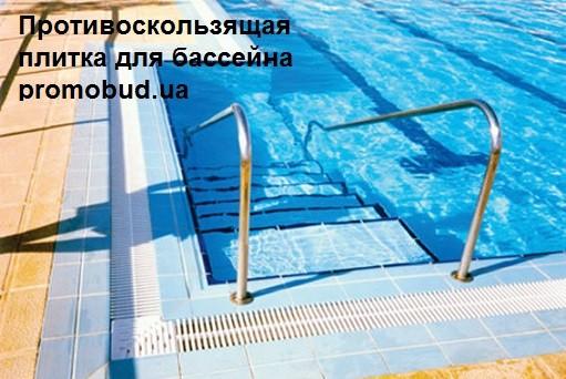 плитка для бассейна противоскользящая фото