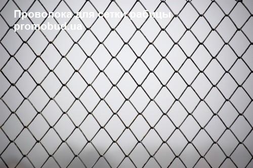 проволока для сетки рабицы - фото
