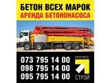 Фото 1 Продажа бетона всех марок 331647