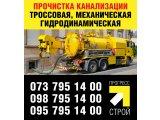 Фото 1 Прочистка канализации Одесса.Замена, ремонт канализации в Одессе 54694