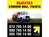 Фото 1 Выкачка ямы,туалета,прочистка канализации Харьков 57905