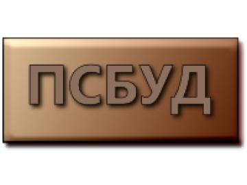 ПСБУД