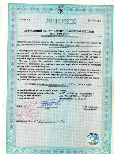 Пятая стража Киев, ООО