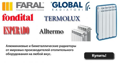радиаторы алюминиевые Alltermo