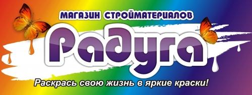 Радуга, магазин