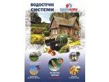 Фото 5 Водосточные системы Rainway (Украина) купить водостоки 28190