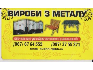 Райш Металл