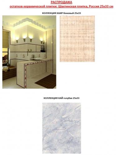Распродажа керамической плитки России: Шахтинская плитка со склада
