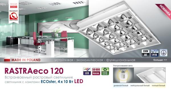 RASTRAeco 104PP - растровый светильник с источником света ECOster T8, 4 x 10W LED