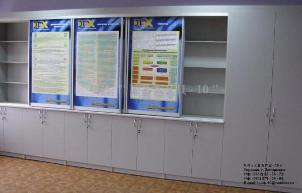 Раздвижные конструкции для специализированных кабинетов(школ, лицеев и ВУЗов)