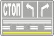 Разметка дорожной краской Разметка пластиком Вставки разметочные дорожные (ВРД), катафоты