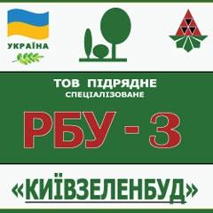 """РБУ-3 """" Киевзеленстрой """""""