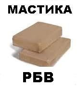 РБВ - 35 мастика для швов