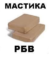 РБВ - 50 мастика для швов