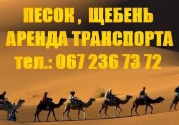 Речной песок-ООО «Лекора», предлагает рассмотреть возможность поставок: речного песка, овражного песка.