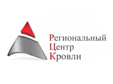 Региональный Центр Кровли