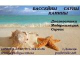 Фото 1 Строительство саун и бань в Донецке и области 329942