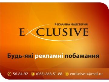 Рекламная мастерская Exclusive