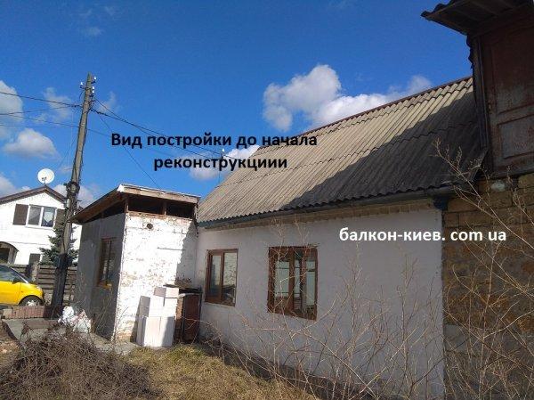 Фото  1 Реконструкция дома. Только работа. Киев. 2136180