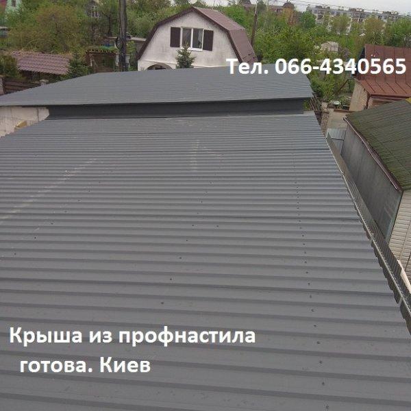 Фото  1 Укладка профнастила на готовую обрешотку крыши. Только работа. Киев 2133966