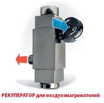 Рекуператор для воздухонагревателей (044) 331-37-81 моб. (063) 262-47-62 www. ВТС. УКР