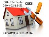 Фото 1 Ремонтно-строительные работы, строительная бригада Киев 329426