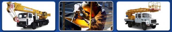 ремонт автовышек и автокранов