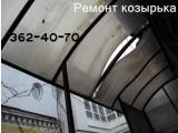 Ремонт крыши балкона из поликарбоната. Только работа.
