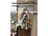 Фото  1 Ремонт балкона снаружи, замена обшивки Киев 2139225