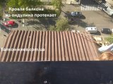 Фото 1 Заміна покрівлі на даху балкона 343187
