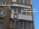 Фото  1 Ремонт балкона: восстановление обшивки 2318137