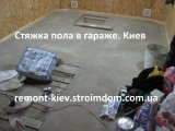 Стяжка пола в гараже. Киев