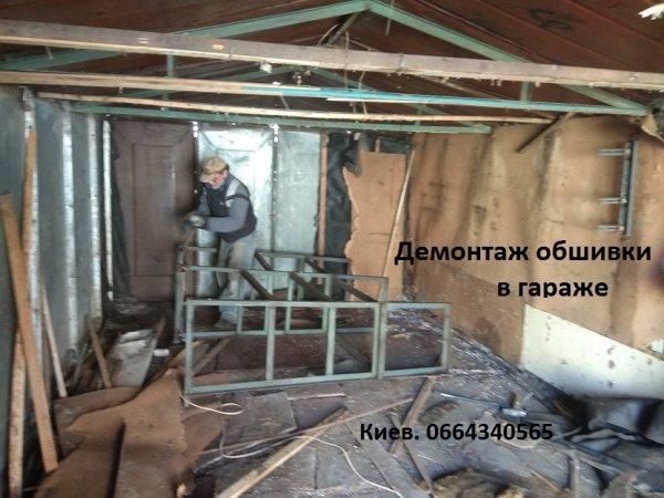 Фото  1 Ремонт гаража. Демонтаж обшивки. 2136428