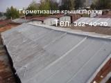 Ремонт крыши металлического гаража. Киев. Только работа.