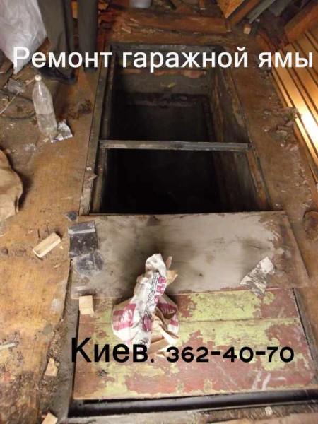 Ремонт гаражной ямы. Киев. только работа.